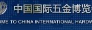 2018中国国际焊接设备展览会