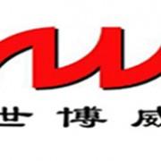 世博威(上海)展览有限公司