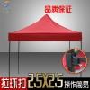 丰雨顺呼和浩特广告帐篷定制厂家批发2.5X2.5
