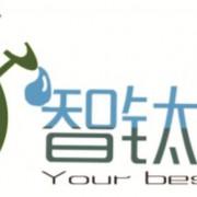 杭州智钛净化科技有限公司