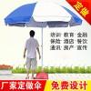 丰雨顺海林广告伞 防紫外线太阳伞伞工厂批发