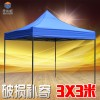 丰雨顺四脚帐篷定制厂家批发3X3 扬州广告帐篷