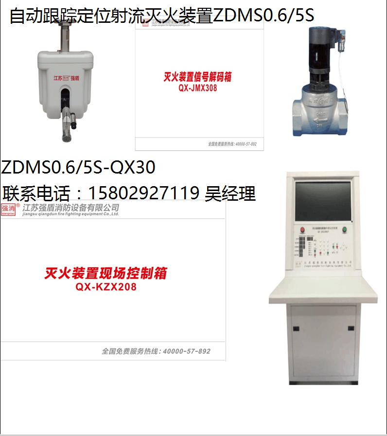 渭南消防水炮自动消防水炮ZDMS0.6/5S《强盾厂家生产》