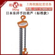 日本东洋(TOYO)手拉葫芦机械设备株式会社