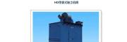 金利环保设备HD型袋式除尘机组