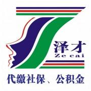 广州泽才管理咨询服务有限公司