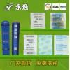 2克干燥剂硅胶干燥剂复合纸无纺布爱华纸网格纸等包装