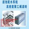 新平县自来水厂  塑料滤砖   滤帽