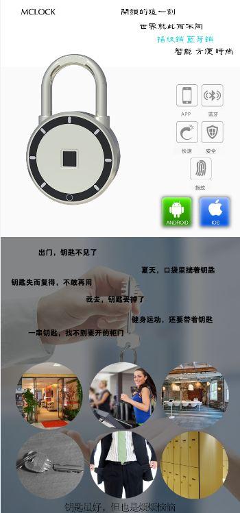 智能挂锁产品信息1