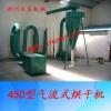 厂家直销木屑烘干机450型锯末干燥机械