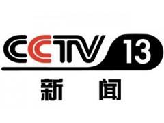 cctv13新闻频道广告价格表