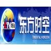 cctv13新闻频道东方时空广告价格表