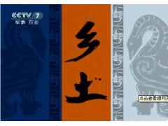 CCTV7乡土广告价格