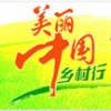 CCTV7美丽中国乡村行广告价格