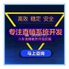 专业太阳线分销管理软件|直销太阳线三级分销系统