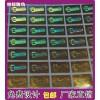 3D立体防伪商标 激光镭射防伪标 镭射防伪标贴