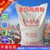 供应美国进口鸡肉粉,宠物食品,养殖饲料,饲料添加剂