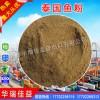 供应泰国鱼粉