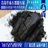 石墨粉 石墨粉厂家 石墨粉的用途