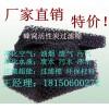 油烟净化 水过滤棉 工业排气口净化过滤网海绵活性炭棉