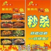 广东鱼当道新派烤鱼招商加盟