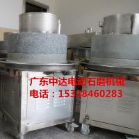 电动石磨磨浆机中达广东知名生产厂家