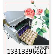 供应二手鸡蛋喷码机,邢台土鸡蛋喷码机价格