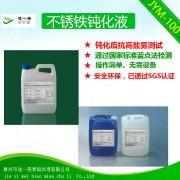 不锈铁环保钝化液,高盐雾不锈铁钝化液