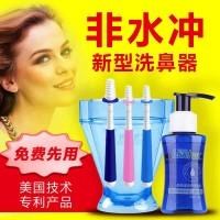 洗鼻水配置方法,非水冲洗鼻快用艾呼吸