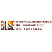2018年上海十五届鞋材展