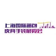 2018中国国际箱包手袋展