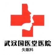 [@正规]湖北武汉最好的神经官能症医院排名预约