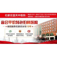 石家庄蓝天中医院是正规医院 塑造医院良好的形象