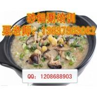 传授砂锅粥操作步骤扬州砂锅粥培训月子粥做法视频