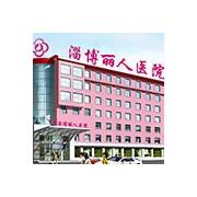 淄博丽人医院的QQ号码专业服务为健康起航
