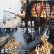 鱼当道烤鱼店的烤鱼做法
