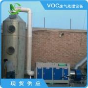 喷漆房专用光氧催化废气处理装置安装