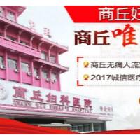 商丘妇科医院专业提高职工整体素质,强化医院文化建设