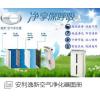 深圳逸新空气净化器供应