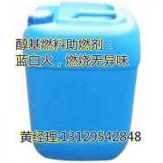 高旺独创的生物醇油助燃剂,提高甲醇燃烧值