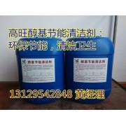 高旺独创的生物醇油添加剂,提高甲醇燃烧值