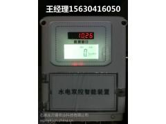 水电双控装置