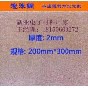 泡沫铜泡沫镍电解材料泡沫铜1.6T净化载体泡沫铜实验泡沫铜网