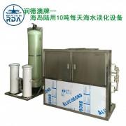 船用、陆用10T/D海水淡化设备