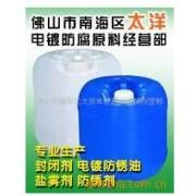 厂家全国供应环保型防锈液