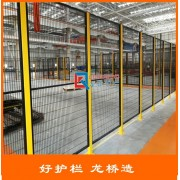 武汉高档车间隔离网 武汉精品车间隔离网 龙桥护栏专业生产