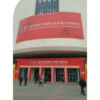 2018年北京文博会