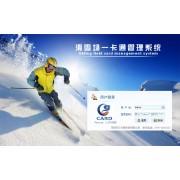 供应云卡通滑雪场租赁系统滑雪场出入口管理系统
