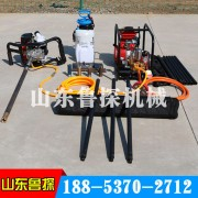 山东鲁探便携式背包钻机 小型勘探取样钻机中的不二之选