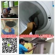 家电清洗服务|电器清洗业务|浙江杭州油烟机空调清洗设备